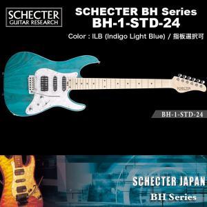シェクター SCHECTER JAPAN / BH-1-STD-24 ILB ブルー(青)指板選択可 | シェクター・ジャパン HBシリーズ エレキギター 送料無料|bbmusic