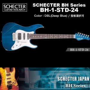 シェクター SCHECTER JAPAN / BH-1-STD-24 DBL ブルー(青) 指板選択可 | シェクター・ジャパン HBシリーズ エレキギター 送料無料|bbmusic