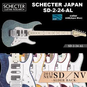 シェクター SCHECTER JAPAN / SD-2-24-AL AQB メイプル指板 アクアブルー(青) | シェクター・ジャパン SDシリーズ エレキギター 送料無料|bbmusic