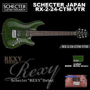 シェクター SCHECTER JAPAN / RX-2-24-CTM-VTR BGRN(ボトルグリーン) | REXYシリーズ エレキギター 受注生産品