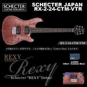 シェクター SCHECTER JAPAN / RX-2-24-CTM-VTR CBLU(Caelum Blue カエラム・ブルー)  | REXYシリーズ エレキギター 受注生産品