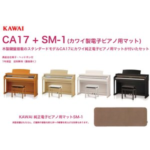 KAWAI 電子ピアノ CA17+SM-1 カワイ 木製鍵盤のスタンダードモデルCA-17にカワイ製電子ピアノ用マットが付属したセット 配送設置無料|bbmusic