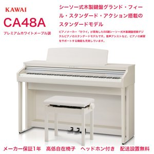 カワイ CA48 A / KAWAI 電子ピアノ CA-48 プレミアムホワイトメープル調 白 Concert Artistシリーズ グランドピアノと同じシーソー構造の木製鍵盤 配送設置無料|bbmusic