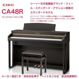 カワイ CA48 R / KAWAI 電子ピアノ CA-48 プレミアムローズウッド調 Concert Artistシリーズ グランドピアノと同じシーソー構造の木製鍵盤 配送設置無料|bbmusic