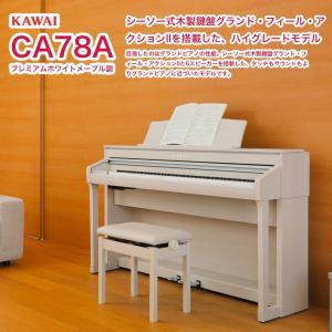 カワイ CA78 A / KAWAI 電子ピアノ CA-78 プレミアムホワイトメープル調 白 Concert Artistシリーズ グランドピアノと同じシーソー構造の木製鍵盤 配送設置無料|bbmusic