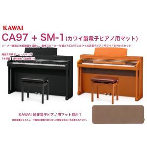 KAWAI 電子ピアノ CA97+SM-1 カワイ シーソー構造の木製鍵盤を搭載し、響板スピーカーを備えたCA-97にカワイ製電子ピアノ用マットが付属したセット 配送設置無料|bbmusic