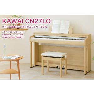 カワイ 電子ピアノ kawai CN27 プレミアムライトオーク調 (CN27LO) / 河合 デジタルピアノ CN-27 LO / 木製鍵盤に近いタッチの鍵盤ウェイト搭載 送料無料|bbmusic