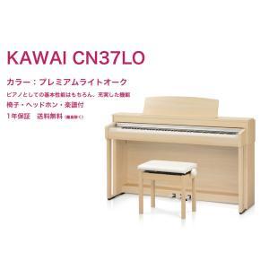 カワイ 電子ピアノ kawai CN37 プレミアムライトオーク調 (CN37LO) / 河合 デジタルピアノ CN-37 LO / 木製鍵盤に近いタッチの鍵盤ウェイト搭載 送料無料|bbmusic