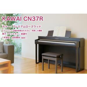 カワイ 電子ピアノ kawai CN37 プレミアムローズウッド調 (CN37R) / 河合 デジタルピアノ CN-37 R / 木製鍵盤に近いタッチの鍵盤ウェイト搭載 送料無料|bbmusic