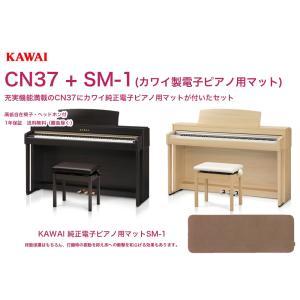 KAWAI 電子ピアノ CN37+SM-1 カワイ エントリーモデルCN-37にカワイ製電子ピアノ用マットが付属したセット 配送設置無料|bbmusic