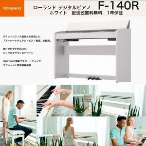 ローランド F-140R WH / roland 電子ピアノ F140R 白 ホワイト スタイリッシュデジタルピアノ送料無料|bbmusic