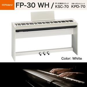 ローランド FP-30 WH+スタンド+ 3本ペダルユニットセット / roland 電子ピアノ FP30 WH ホワイト(白) ペダル・スタンドセット デジタルピアノ 送料無料|bbmusic