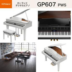 ローランド GP607 PWS / roland グランドピアノ型 電子ピアノ 白塗鏡面艶出し塗装仕上(ホワイト) 高低自在椅子付 Bluetooth機能 送料無料|bbmusic