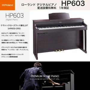 ローランド HP603 CRS / roland 電子ピアノ クラシックローズウッド調仕上げ(HP-603 CRS)Premium Home Piano 送料無料|bbmusic