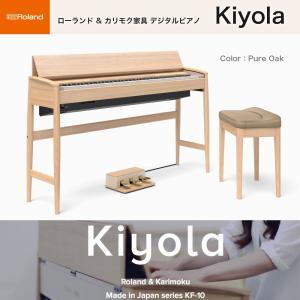 ローランド Kiyola きよら ピュアオーク仕上げ KF-10-KO / roland & karimoku 電子ピアノ KF10KO ナラ デジタルピアノ 送料無料|bbmusic
