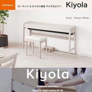 ローランド Kiyola きよら シアー・ホワイト仕上げ KF-10-KS / roland & karimoku 電子ピアノ KF10KS 白 デジタルピアノ 送料無料|bbmusic