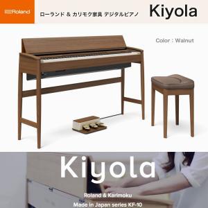 ローランド Kiyola きよら ウォールナット仕上げ KF-10-KW / roland & karimoku 電子ピアノ KF10KW  デジタルピアノ 送料無料|bbmusic