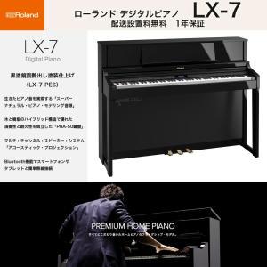 ローランド LX-7 PES / roland 電子ピアノ 黒塗鏡面艶出し塗装仕上げ(LX7 PES)Premium Home Piano 送料無料|bbmusic