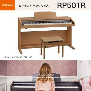 ローランド RP501R NBS / roland 電子ピアノ ナチュラルビーチ調 高低自在椅子付 Bluetooth機能 送料無料|bbmusic