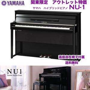 ヤマハ 電子ピアノ NU-1 | YAMAHA  NU1 | アウトレット特価 1台のみ 銀行振込  関東限定送料無料|bbmusic