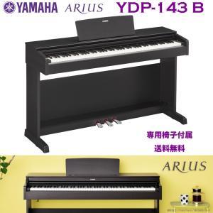 ヤマハ 電子ピアノ YDP-143 B ブラックウッド調(黒) | YAMAHA ARIUS(アリウス) YDPシリーズ YDP143B | 関東限定送料無料|bbmusic