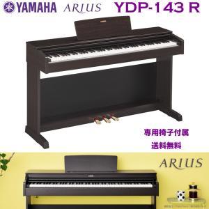 ヤマハ 電子ピアノ YDP-143 R ニューダークローズウッド調 | YAMAHA ARIUS(アリウス) YDPシリーズ YDP143R | 関東限定送料無料|bbmusic