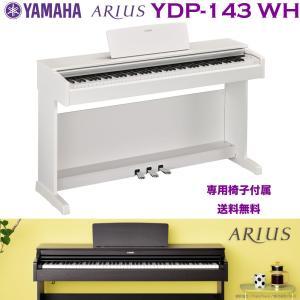 ヤマハ 電子ピアノ YDP-143 WH ホワイトウッド調(白) | YAMAHA ARIUS(アリウス) YDPシリーズ YDP143WH | 関東限定送料無料|bbmusic