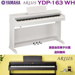 ヤマハ 電子ピアノ YDP-163 WH ホワイトウッド調(白) | YAMAHA ARIUS(アリウス) YDPシリーズ YDP163WH | 関東限定送料無料|bbmusic