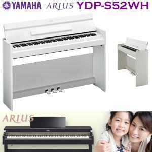 ヤマハ 電子ピアノ YDP-S52 WH ホワイト (白)| YAMAHA ARIUS(アリウス) YDPシリーズ YDPS52WH | 関東限定送料無料|bbmusic