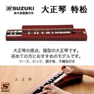 鈴木楽器製作所 大正琴 特松 / 初心者に適した箱型大正琴。ケース、ピック、調子笛、予備弦付き/ 送料無料 / スズキ SUZUKI|bbmusic