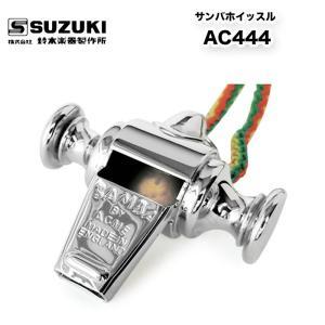 サンバホイッスル AC444 スズキ(SUZUKI) マーチング パレード 用品の画像