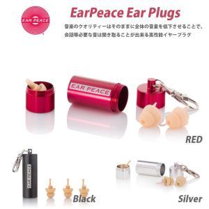 EarPeace (イヤーピース) / Ear Plugs / 高性能、大音量エンターテイメント用シリコン製イアープラグ(耳栓)ホワイト / ケース付き 送料込価格|bbmusic