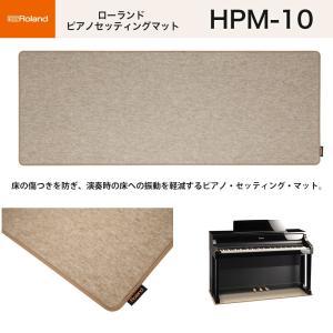 ローランド HPM-10 / roland 電子ピアノ用防音・防振マットHPM10 ピアノ・セッティング・マット 送料無料|bbmusic