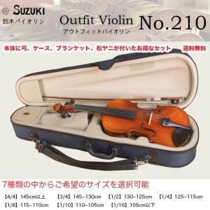 鈴木バイオリン アウトフィット ヴァイオリン No.210 1/16サイズ スズキバイオリン ケース・弓・松ヤニ付き SUZUKI Violin Outfit 送料無料|bbmusic