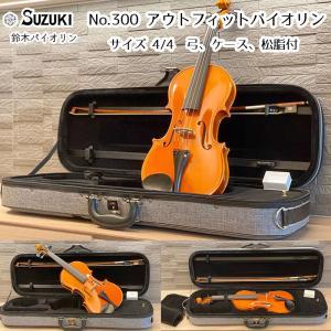 鈴木バイオリン アウトフィット ヴァイオリン No.210 1/8サイズ スズキバイオリン ケース・弓・松ヤニ付き SUZUKI Violin Outfit 送料無料|bbmusic