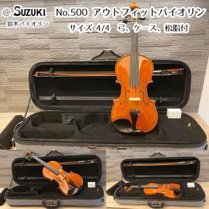 鈴木バイオリン アウトフィット ヴァイオリン No.210 1/4サイズ スズキバイオリン ケース・弓・松ヤニ付き SUZUKI Violin Outfit 送料無料|bbmusic
