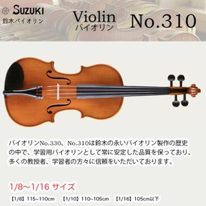 鈴木バイオリン アウトフィット ヴァイオリン No.210 1/2サイズ スズキバイオリン ケース・弓・松ヤニ付き SUZUKI Violin Outfit 送料無料|bbmusic