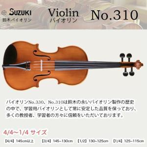 鈴木バイオリン アウトフィット ヴァイオリン No.210 3/4サイズ スズキバイオリン ケース・弓・松ヤニ付き SUZUKI Violin Outfit 送料無料|bbmusic
