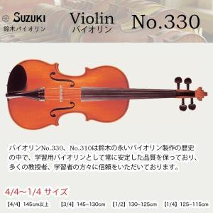 鈴木バイオリン アウトフィット ヴァイオリン No.210 4/4サイズ スズキバイオリン ケース・弓・松ヤニ付き SUZUKI Violin Outfit 送料無料|bbmusic