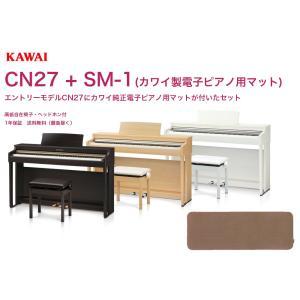 KAWAI 電子ピアノ CN27+SM-1 カワイ エントリーモデルCN-27にカワイ製電子ピアノ用マットが付属したセット 配送設置無料|bbmusic