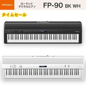 タイムセール ローランド FP-90 / roland 電子ピアノ FP90 WH ホワイト(白) BK ブラック(黒)  デジタルピアノ 送料無料|bbmusic