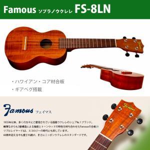 ウクレレ フェイマス(famous) FS-8LN   ソプラノウクレレ ハワイアンコア材合板 14...