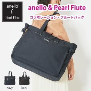 anello × Pearl Flute コラボレーション・フルートトートバッグ   アネロ パール コラボレーション フルートバッグ ケース カラー:ブラッグ、ネイビー
