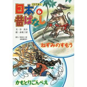 児童書 読み物・伝記  読み聞かせ 絵本 昔話声に出して読む、日本の昔ばなし。大切なわが子へ、愛しい...