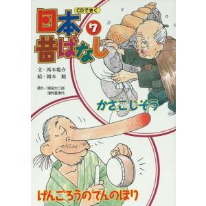 児童書 読み物・伝記 読み聞かせ 絵本 昔話声に出して読む、日本の昔ばなし。大切なわが子へ、愛しい孫...
