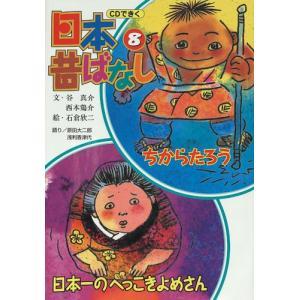 児童書 読み物・伝記読み聞かせ 絵本 昔話声に出して読む、日本の昔ばなし。大切なわが子へ、愛しい孫へ...