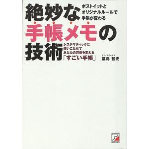 絶妙な手帳メモの技術   福島哲史   ビジネス   働き方   問題解決   バーゲンブック   バーゲン本 bbooks