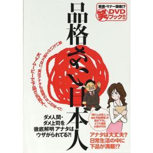 品格ない日本人   ビジネス   マナー   ビジネスマナー   バーゲンブック   バーゲン本 bbooks