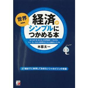 経済が世界一シンプルにつかめる本   小暮太一   ビジネス   経済   経理・経営   バーゲンブック   バーゲン本 bbooks