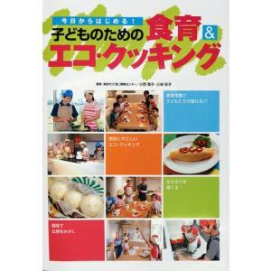 今日からはじめる!子供のための食育&エコ・クッキング   料理   料理   レシピ   家庭科   バーゲンブック   バーゲン本|bbooks